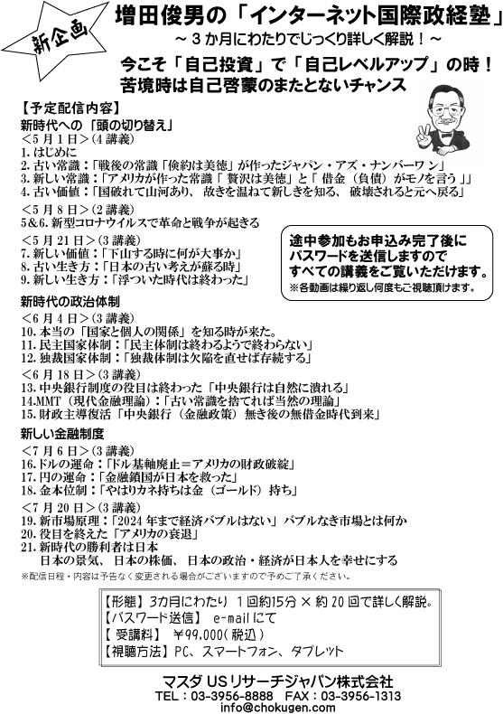 HP_flyer202004